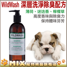 ◆MIX米克斯◆WildWash.深層洗淨與除臭配方(犬用)洗毛精300ml【 稀釋比例:32:1】