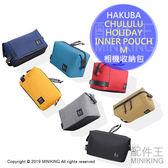 公司貨 CHULULU HOLIDAY INNER POUCH M 相機 收納包 相機包 內膽包 內袋 一機一鏡
