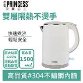 PRINCESS 荷蘭公主 236070 1.5L不鏽鋼雙層防燙快煮壺