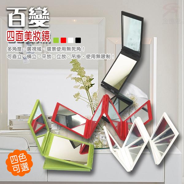 金德恩 360視角隨身摺疊補妝化妝四面鏡附收納袋/四色可選/黑/綠/紅/白