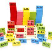 兒童積木早教益智數字運算認知幼教數學多米諾骨牌木制玩具3-6歲【卡米優品】