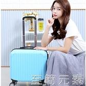 迷你登機箱女16寸行李箱拉桿箱女18寸商務小箱子17寸旅行箱萬向輪雙十二全館免運