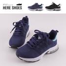 [Here Shoes] 3CM休閒鞋 舒適減壓氣墊 百搭網格透氣 厚底綁帶運動休閒鞋-KB80656