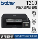 Brother DCP-T310 原廠大連供印表機(★加購墨水登錄升級2年保固 ★隨機附1黑3彩墨水 )