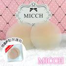MICCH 自然感全矽膠胸貼*舒適加大版(4片入)