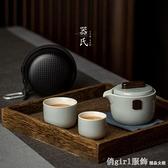 茶具 器氏快客杯陶瓷一壺二杯便攜式戶外隨身泡茶旅行功夫茶具套裝 開春特惠
