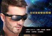 智慧眼鏡 智慧攝像眼鏡手機藍牙耳機高清錄像視頻打電話聽歌行車記錄儀 99免運 全館免運