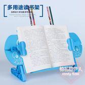 新款多功能兒童學生防近視看書架xx3589【棉花糖伊人】
