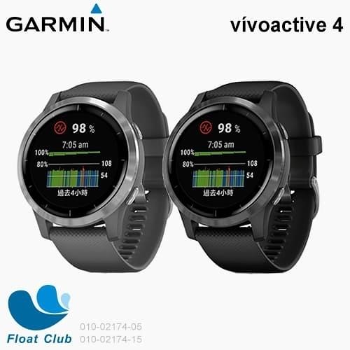 3期0利率 GARMIN 手錶(GARMIN PAY) vivoactive 4 隕石灰 石墨黑 (限宅配)