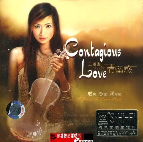 【停看聽音響唱片】【CD】王雅潔 :情留感