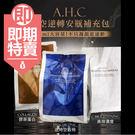 即期商品 AHC 時光逆轉安瓶補充包 3...