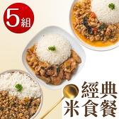 【南紡購物中心】熱一下-經典米食餐(打拋肉/瓜仔肉燥/三杯雞肉)任選5包(180g/包)