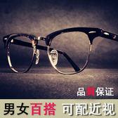 好評推薦復古眼鏡框黑框男潮個性女防輻射近視鏡架金屬半框韓版文藝平光鏡