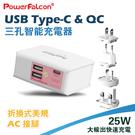 萬國充電器 三口 TypeC USB A 快充 QC3 充電頭 安規【UB003】認證 旅充 保固一年