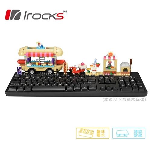 i-rocks 艾芮克 K77R 2.4GHz無線趣味積木鍵盤 黑色中文 IRK77R
