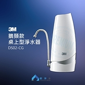 3M 桌上型淨水器 鵝頸款 DS02-CG 租屋族適用│極淨水