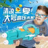 男孩玩具水槍寶寶抽拉戲水槍大號高壓成人呲水槍遠射程兒童噴水槍YQS 小確幸生活館