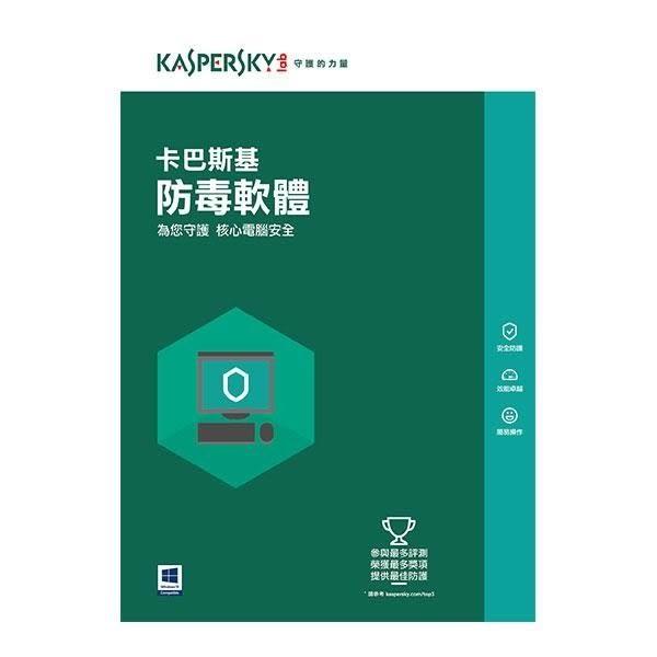 【台中平價鋪】全新 卡巴斯基防毒軟體 2017中文版 1台電腦2年版