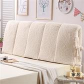 加厚海綿床靠背羊羔絨布藝床頭軟包防塵罩【白嶼家居】