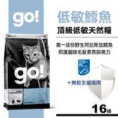 【SofyDOG】Go! 低致敏鱈魚無穀貓糧配方(16磅) 貓飼料 貓糧 抗敏