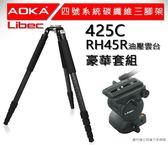 AOKA TK-PRO 425C 五號 碳纖維系統三腳架 + Libec RH45R 日本油壓攝錄影雲台 套組 線上特賣會