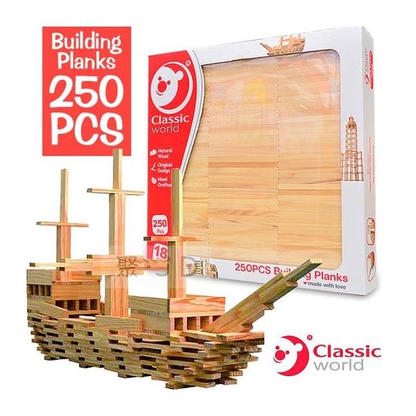 【德國 Classic World 】CLA3577 客來喜 - 原色建築積木 精靈積木 (250PCS)