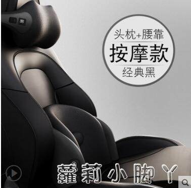 汽車頭枕護頸枕車用座椅頸椎枕頭記憶棉靠墊車載按摩頸枕腰靠套裝 NMS蘿莉新品