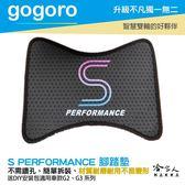 gogoro2 gogoro 3 S版塗裝 EVA 輕防刮腳踏墊 特仕版 腳踏板 踏墊 耐刮 耐磨  哈家人