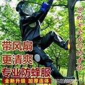 防蜂衣全套透氣散熱專用工具連體防護防蜂衣加大夏季胡蜂馬蜂服 igo免運