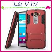 LG V10 H962 鎧甲系列保護殼 自帶支架 變形盔甲手機殼 二合一手機套 全包款保護套 鋼鐵俠外殼