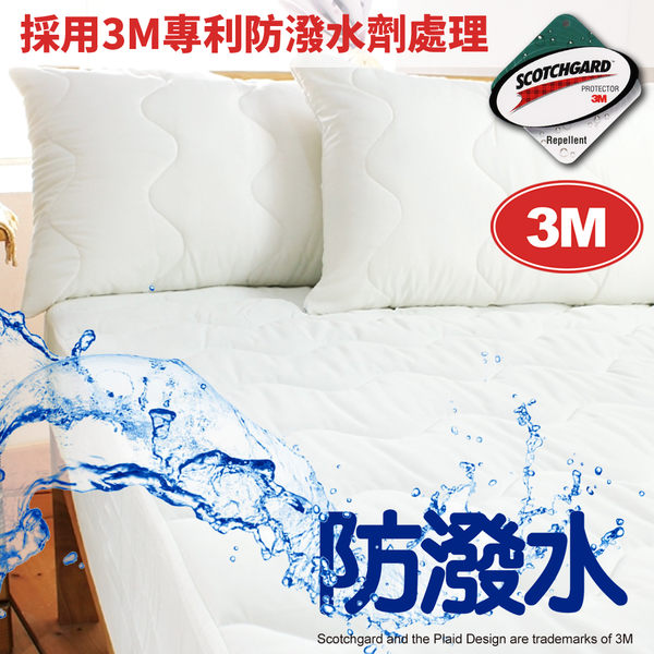 床邊故事-專利3M防潑水保潔墊 雙人5尺 平單式