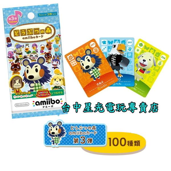【現貨】正版 動物森友會 系列 第3彈 amiibo卡包 卡片 第三彈【一包3張 隨機出貨】台中星光電玩