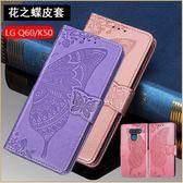 蝶戀花皮套 LG Q60 K50 手機套 立體壓花 防摔 支架 插卡 磁釦 LG K50 全包邊 錢包皮套 保護套