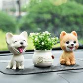 汽車擺件車載車內飾品擺件可愛汽車用品創意中控臺搖頭狗狗男女車上裝飾品