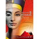 被遺忘的埃及II:那法媞媞