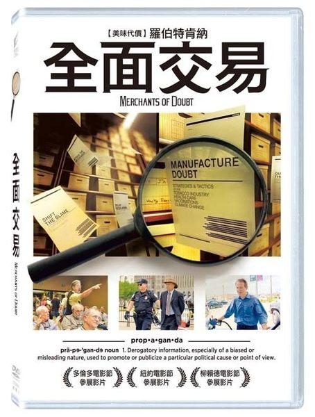 全面交易 DVD  (購潮8)