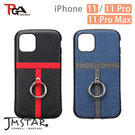 iPhone 11/11 Pro/11 Pro Max 指環口袋 雙料防撞 手機殼