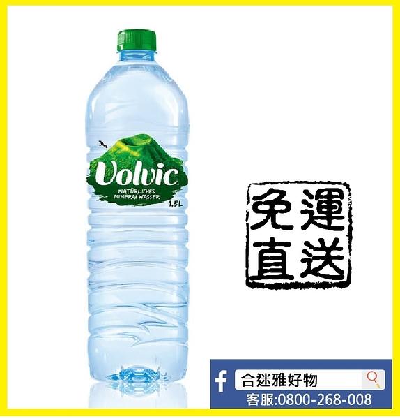【免運直送】富維克Volvic礦泉水1500ml(12瓶/箱)*3箱  【合迷雅好物超級商城】