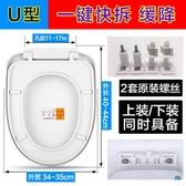 馬桶圈蓋子加厚緩降老式UV型O型家用廁所配件馬桶蓋通用座便蓋板YXS 韓小姐的衣櫥