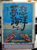 挖寶二手片-G07-066-正版DVD-華語【夢想海洋】首部完整記錄台灣海洋與挑戰夢想的紀錄片(直購價)