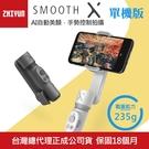 【現貨】Smooth x 手機 穩定器 智雲 Zhiyun 手持 摺疊 直播 VLOG 正成公司貨 18個月保固 屮X7