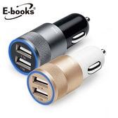 E-books車用3.1A雙孔USB鋁製充電器B19【愛買】