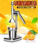 橙子不銹鋼榨汁機手動檸檬榨汁機石榴榨汁器手壓柑橘果汁機 有緣生活館