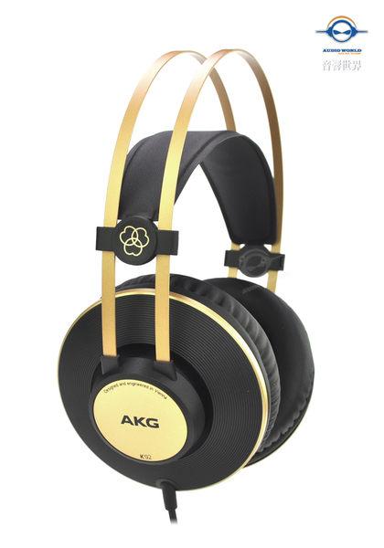 【音響世界】奧地利AKG新款K92密閉式專業監聽耳機〉經典傳奇K99升級版