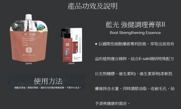 E-SAKI Ⅱ 藍光強健調理菁華 120ML