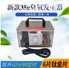 臭氧機-35g臭氧發生器 (鈦金片) 長壽命臭氧消毒機 除甲醛空氣殺菌 解憂雜貨鋪YYJ