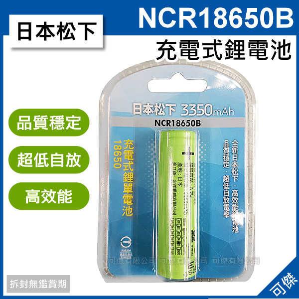 日本松下 充電式鋰電池 NCR18650B 3350mAh 品質穩定 超低自放電率 大容量 可傑