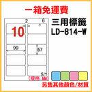 免運一箱 龍德 longder 電腦 標籤 10格 LD-814-W-A  (白色) 1000張 列印 標籤 雷射 噴墨  出貨 貼紙