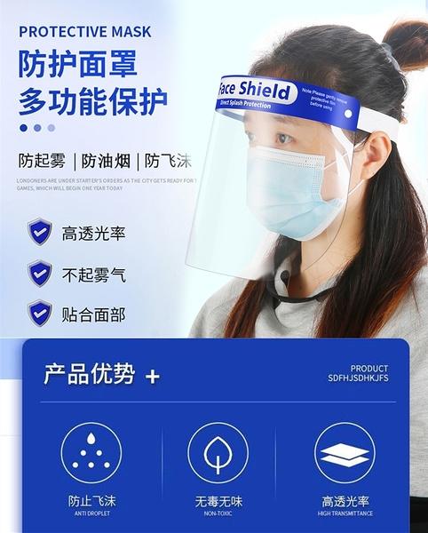 防護面罩 防護眼防飛沫罩雙面防霧透明高清面屏廚房做飯防油濺油煙