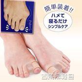 腳趾矯正器 日本拇指外翻矯正器輕薄夏日夜用腳趾矯正器大腳骨矯正男女可穿鞋 古梵希
